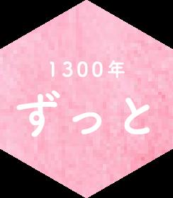 1300年ずっと