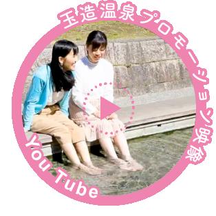 玉造温泉プロモーション映像