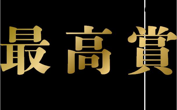 温泉総選挙2016で最高賞<環境大臣賞>受賞しました!