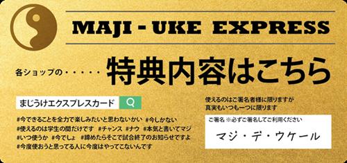 majiuke_toku_ban